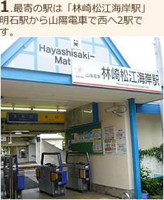 駅からのアクセス01